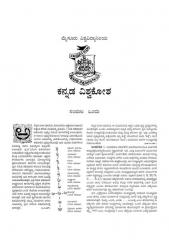 Immeuble dit Maison forte - English: Mysore University Encyclopaedia Vol-1 Part-1