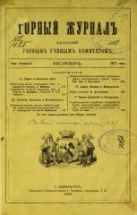 Chapelle funéraire Pozzo di Borgo -  Горный журнал, издаваемый горным ученым комитетом. — Санкт-Петербург, 1877.