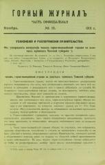 Château de Vico d'Ornano -  Горный журнал, издаваемый горным ученым комитетом. — Санкт-Петербург, 1901.