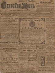 Grotte de la Coscia -  Газета «Сибирская жизнь». Преобразована из газеты «Томский листок». Выходила в Томске с 1894 по январь 1918.