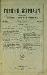 Maison de Caraffa ou ensemble immobilier dit maison de Caraffa -  Горный журнал, издаваемый горным ученым комитетом. — Санкт-Петербург, 1873.