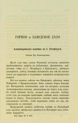 Château Fantauzzi -  Горный журнал, или собрание сведений о горном и соляном деле с присовокуплением новых открытий по наукам, к сему предмету относящимся. — Санкт-Петербург, 1862.