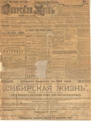 Château Fantauzzi -  Газета «Сибирская жизнь». Преобразована из газеты «Томский листок». Выходила в Томске с 1894 по январь 1918.