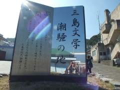 Eglise - 日本語: 2016-08-05 Port of Kami Island (Mie)三島文学の碑