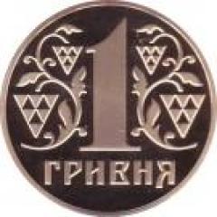 Eglise de Faremont - English: 1 Ukrainian hryvnia in 2013 Obverse