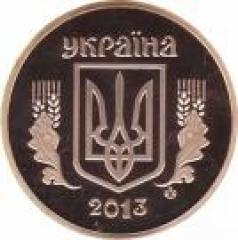 Eglise de Faremont - English: 1 Ukrainian hryvnia in 2013 Reverse