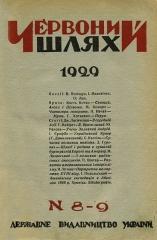 Eglise de Faremont -  Обкладинка журналу «Червоний шлях» №8–9 (77–78) за 1929 рік