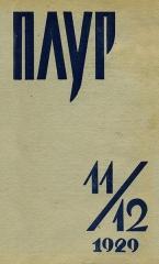 Eglise de Faremont -  Обкладинка журналу «Плуг» №11–12 за 1929 рік