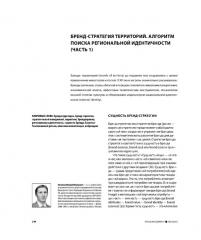 Croix dite de la Périère - English: Litvinov, Nikolai. Brand strategy of territory (Part 1) // Brand Management. — 2010. — №4(53). — С. 244–255.