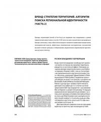Croix dite de la Périère - English: Litvinov, Nikolai. Brand strategy of territory (Part 2) // Brand Management. — 2010. — №5(54). — C. 302-318.
