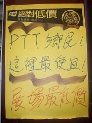 Hôtel de Montfaucon -  2008 Taipei IT Month: A sale poster of Tsannkuen 3C written to BBS fans.