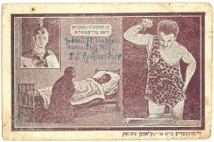 Livrée de Viviers  ou livrée Gaillard de la Motte ou Collège de Croix - English: Post card written in Yiddish, showing the athlete in his last performance