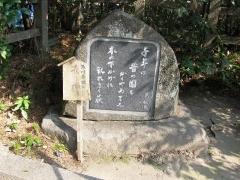Château de Boisbonnard - 日本語: 梨木神社に置かれている湯川秀樹の歌碑
