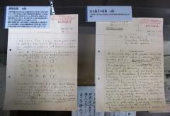 Château de Boisbonnard - English: Hideki Yukawa's manuscript in 1934.
