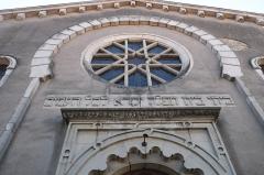 Synagogue - Deutsch:   Synagoge in Toul im Département Meurthe-et-Moselle (Lothringen/Frankreich), Eingangsfassade
