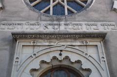 Synagogue - Deutsch:   Synagoge in Toul im Département Meurthe-et-Moselle (Lothringen/Frankreich), Eingang mit hebräischer Inschrift