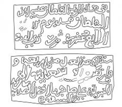Mosquée du 16e siècle - Français:   Inscriptions de Chingoni