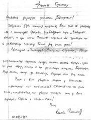 Eglise  et tour attenante - Українська: Автограф — побажання від Олеся Гончара