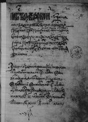 Eglise  et tour attenante - Русский: Лист 137 из писцовой книги 1571 года письма Яныша Иванова сына Муравьева и подьячего Кирилко Кстечкова.