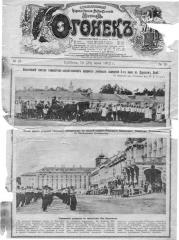 Manoir de la Haye -  «Огонёк», 1912, №25.