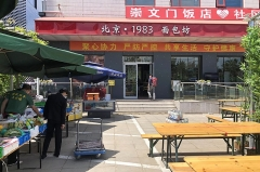 Immeuble - English: 1983, the year Maxim's entered Beijing.