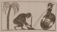 Château d'Aumont - Русский: Аякс Теламонид укрепляет свой меч в земле, собираясь совершить самоубийство. Фрагмент росписи чернофигурной амфоры Эксекия. Ок. 530-525 г. до н.э.