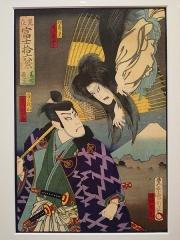 Ancien évêché - Estampe d'Okiku, série 'Depuis la galerie, seize vues du mont Fuji' par Toyohara Kunichika (1835-1900). Xylogravure polychrome sur papier, 36,3 x 25,5 cm. Format ôban.