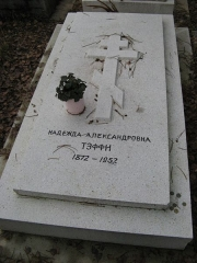 Cimetière de Liers -  Tombstone of a russian writer Teffy (real name: Nadezhda Aleksandrovna Lokhvitskaya). She died in Paris in 1952 and is burried at the Sainte-Geneviève-des-Bois Russian Cemetery in France.