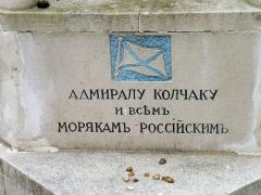 Cimetière de Liers - Русский:   Адмиралу Колчаку и всем морякам российским