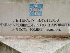 Cimetière de Liers - Русский:   Генералу Врангелю и чинам конницы и конной артиллерии за честь родины павшим.
