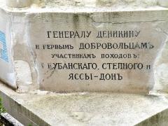 Cimetière de Liers - Русский:   Генералу Деникину и первым добровольцам, участникам походов Кубанского,Степного и Яссы-Дон